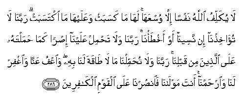AlBaqoroh_286